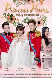 Дорама Дворец (Princess Hours)