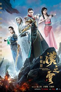 Дорама Меч Сюань Юаня: Легенда об облаках Хань (Xuan Yuan Sword Legend: The Clouds of Han)