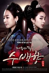 Дорама Дочь короля, Су Бэк Хян (King's Daughter, Soo Baek Hyang)