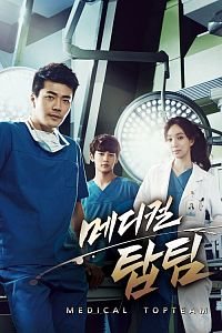 Гении медицины (Medical Top Team)