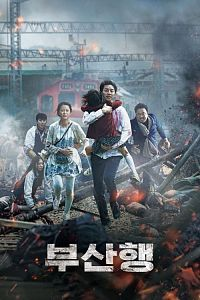 Поезд в Пусан (Train to Busan)